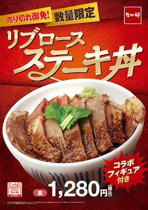 なか卯リブロースステーキ丼のメニュー