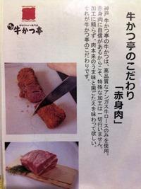 厚切り牛かつ専門店神戸牛かつ亭のこだわり