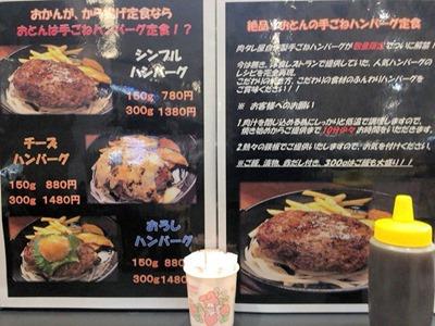 浪花焼肉肉タレ屋手ごねハンバーグ定食のメニュー
