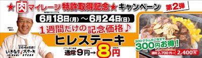 いきなりステーキヘレステーキキャンペーン
