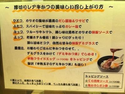 厚切り牛かつ専門店神戸牛かつ亭美味しい召し上がり方