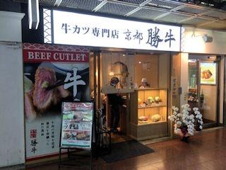 牛カツ専門店京都勝牛神戸店
