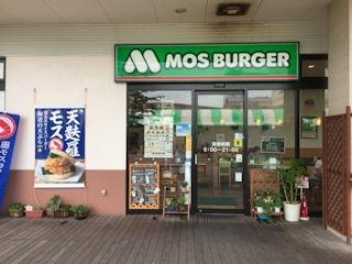モスバーガー/グリーンプラザべふ店