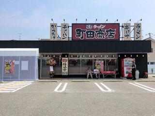 横浜家系ラーメン 町田商店/加古川店