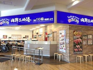 回転寿司海鮮三崎港/加古川ニッケパークタウン店