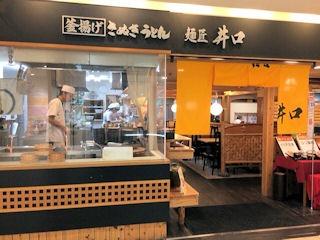 釜揚げさぬきうどん 麺匠 井口/ヤマトヤシキ加古川店