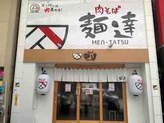 肉そば 麺達 -MENTATSU-