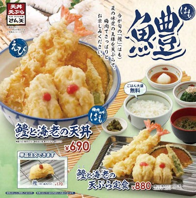 天丼・天ぷら本舗さん天鱧と海老の天丼のメニュー
