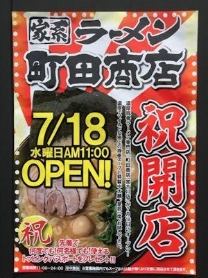 家系ラーメン町田商店加古川店祝開店