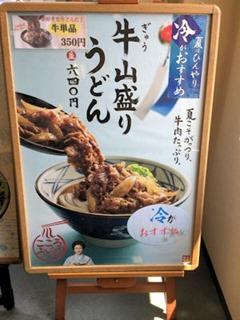 丸亀製麺牛山盛りぶっかけうどんのメニュー