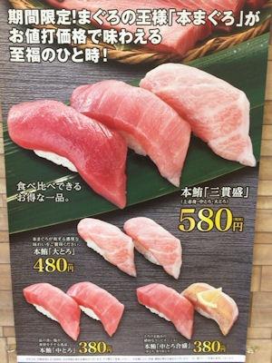 回転寿司海鮮三崎港本まぐろフェアメニュー