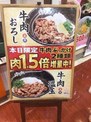 はなまるうどん牛肉ぶっかけ肉1.5倍増量中!