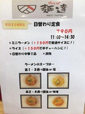 肉そば 麺達日替わり定食メニュー