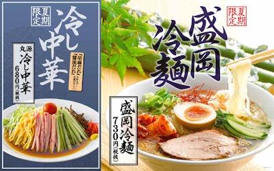丸源ラーメン盛岡冷麺のメニュー