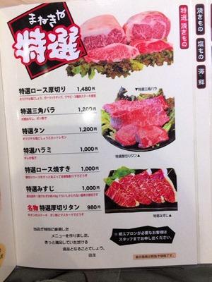 ナカシマ苑まねきや特選焼肉メニュー