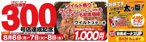 いきなりステーキ出店通算300号店達成記念