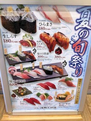 回転寿司海鮮三崎港夏の旬祭りフェアメニュー