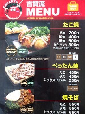 加古川たこ焼古賀流メニュー