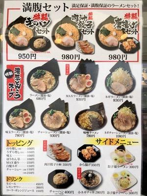 家系ラーメン町田商店加古川店のメニュー