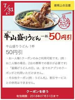 丸亀製麺牛山盛りぶっかけうどん50円引クーポン