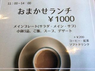 カフェ&バー リリーベル おまかせランチメニュー