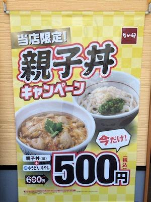 丼ぶりと京風うどんのなか卯/加古川店リニューアル記念