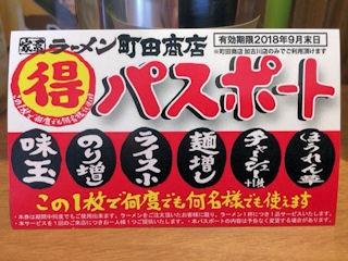 横浜家系ラーメン町田商店トッピングパスポート券