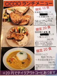 日本ワインと和ビストロCICCIOランチメニュー