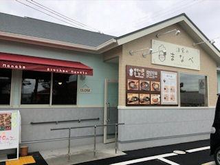 洋食のまなべ/播磨店