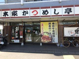 本家かつめし亭/加古川本店