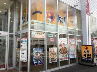 松屋/加古川野口町店