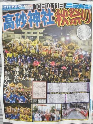 日刊スポーツ高砂神社秋祭り2018