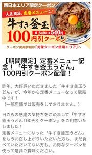 丸亀製麺牛すき釜玉うどん100円引クーポン