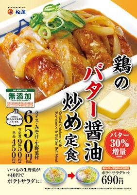 松屋鶏のバター醤油炒め定食のメニュー