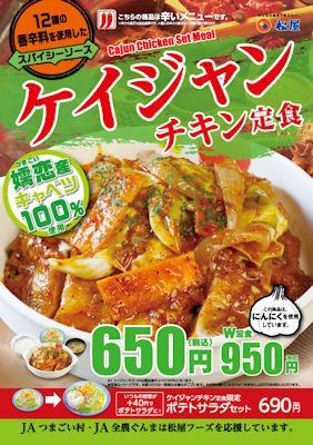 松屋ケイジャンチキン定食のメニュー