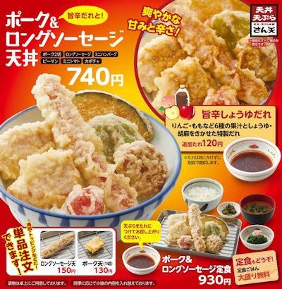 天丼・天ぷら本舗さん天ポーク&ロングソーセージ天丼メニュー