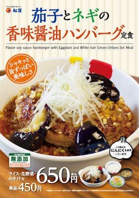 松屋茄子とネギの香味醤油ハンバーグ定食のメニュー