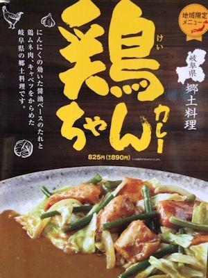 CoCo壱番屋鶏ちゃんカレーのメニュー