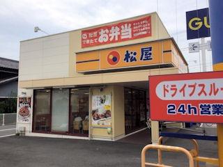 松屋/加古川平岡町店