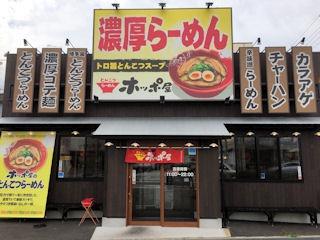 濃厚とんこつラーメンホッポ屋/加古川店