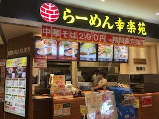 らーめん幸楽苑/ニッケパークタウン店