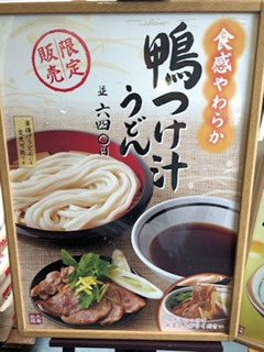 丸亀製麺鴨つけ汁うどんのメニュー