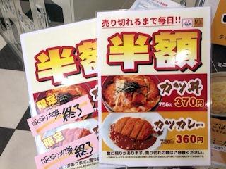 ごはんどきカツ丼・カツカレー半額キャンペーン
