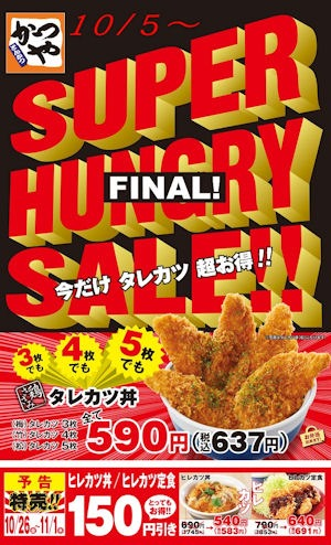 かつやSUPER HUNGRY SALE!! FINAL!