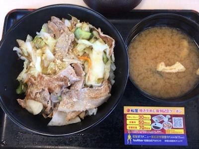 松屋塩キャベツ豚丼