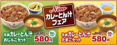 すき家牛丼カレーとん汁フェアメニュー
