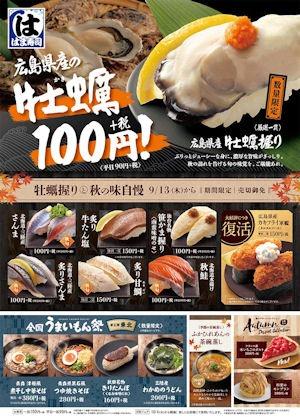 はま寿司牡蠣握りと秋の味自慢フェアメニュー
