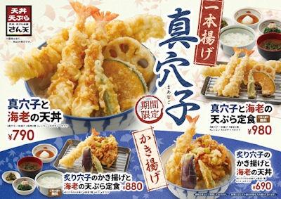 天丼・天ぷら本舗さん天炙り穴子のかき揚げと海老の天丼のメニュー