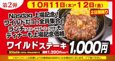 いきなりステーキ第二弾ワイルドステーキ1000円キャンペーン