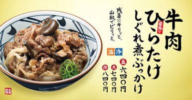 丸亀製麺牛肉ひらたけしぐれ煮ぶっかけのメニュー